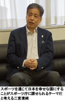 スポーツを通じて日本を幸せな国にすることがスポーツ庁に課せられるテーマだと考える二宮清純