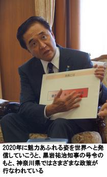 2020年に魅力あふれる姿を世界へと発信していこうと、黒岩祐治知事の号令のもと、神奈川県ではさまざまな政策が行なわれている