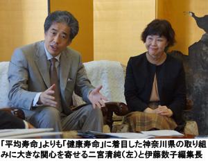 「平均寿命」よりも「健康寿命」に着目した神奈川県の取り組みに大きな関心を寄せる二宮清純(左)と伊藤数子編集長