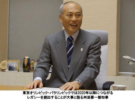 東京オリンピック・パラリンピックでは2020年以降につながるレガシーを創出することが大事と語る舛添要一都知事