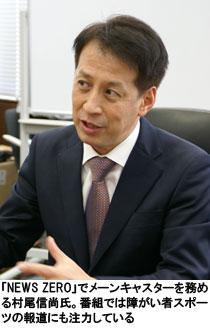 「NEWS ZERO」でメーンキャスターを務める村尾信尚氏。番組では障がい者スポーツの報道にも注力している