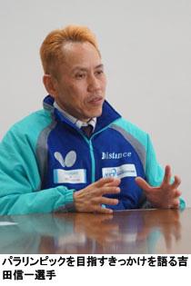 パラリンピックを目指すきっかけを語る吉田信一選手