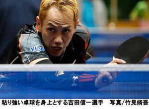 粘り強い卓球を身上とする吉田信一選手