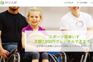 写真:Webサイト「カリスポ」