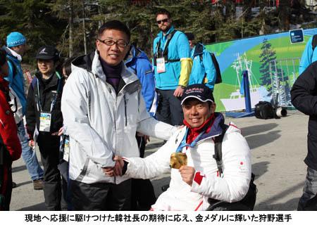 写真:現地へ応援に駆けつけた韓社長の期待に応え、金メダルに輝いた狩野選手