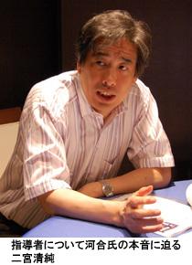 写真:指導者について河合氏の本音に迫る二宮清純