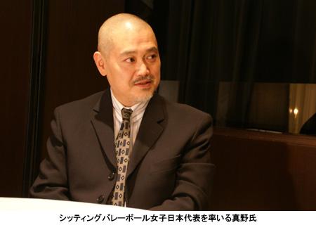 写真:シッティングバレー女子日本代表を率いる真野氏