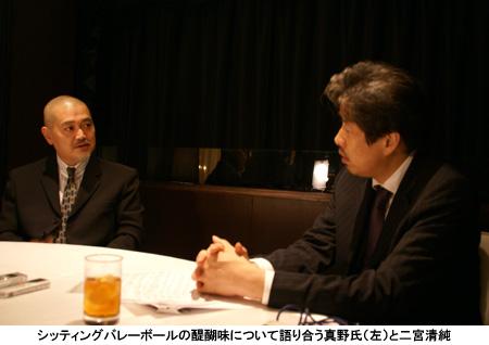 写真:シッティングバレーボールの醍醐味について語り合う真野氏(左)と二宮清純