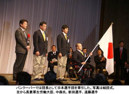 バンクーバーでは団長として日本選手団を牽引した。写真は結団式。左から長妻厚生労働大臣、中森氏、新田選手、遠藤選手