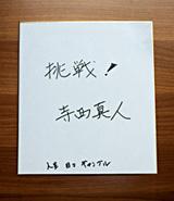 写真:寺西真人氏サイン色紙