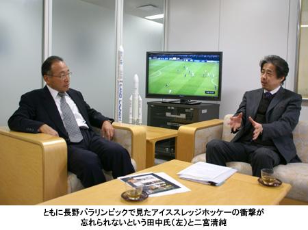 写真:ともに長野パラリンピックで見たアイススレッジホッケーの衝撃が忘れられないという田中氏(左)と二宮清純