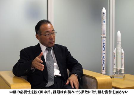写真:中継の必要性を説く田中氏。課題は山積みでも果敢に取り組む姿勢を崩さない