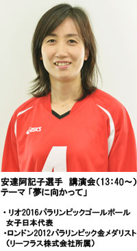 リオパラリンピック・ゴールボール日本代表安達阿記子選手.jpg