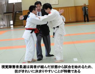 写真:視覚障害者柔道は両者が組んだ状態から試合を始めるため、技がきれいに決まりやすいことが特徴である