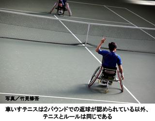 写真:車いすテニスは2バウンドでの返球が認められている以外、テニスとルールは同じである