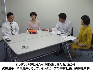 写真:ロンドンパラリンピックを間近に控える左から眞田選手、米田選手。そして、インタビュアの中村社長、伊藤編集長