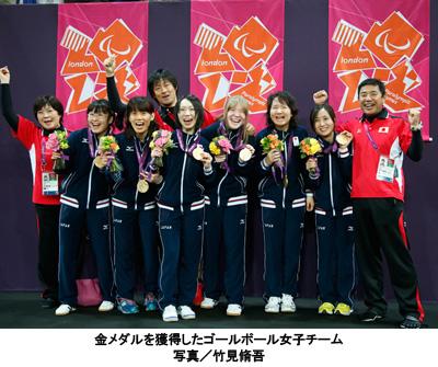 写真:金メダルを獲得したゴールボール女子チーム 写真/竹見脩吾