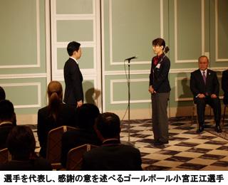 写真:選手を代表し、感謝の意を述べるゴールボール小宮正江選手