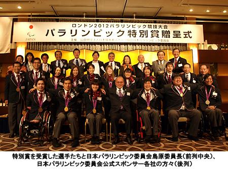 写真:特別賞を受賞した選手たちと日本パラリンピック委員会の日本パラリンピック委員会鳥原委員長(前列中央)、日本パラリンピック委員会公式スポンサー各社の方々
