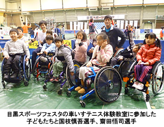 写真:目黒スポーツフェスタの車いすテニス体験教室に参加した子どもたちと国枝慎吾選手、齋田悟司選手