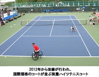 写真:2012年から改修が行われ、国際規格のコートが並ぶ筑豊ハイツテニスコート