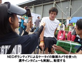写真:NECボランティアによるケータイの動画カメラを使った選手インタビューも実施し、配信する