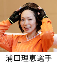 浦田理恵選手