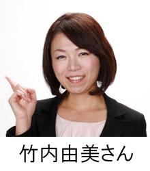 竹内由美さん