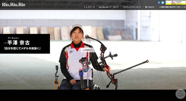 アーチェリー・平澤奈古選手