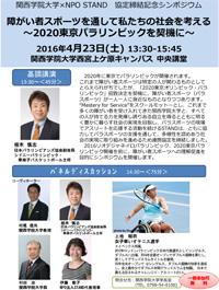 【チラシ】関西学院大学とSTANDの連携協定を記念したシンポジウム「障がい者スポーツを通して私たちの社会を考える 〜2020東京パラリンピックを契機に〜」