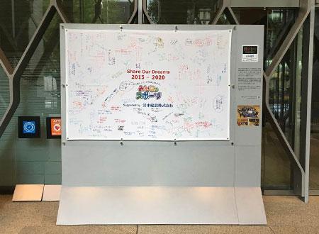 夢宣言フラッグ。2015年度は、広島市、新潟市、松原市(大阪)をリレーして完成しました。