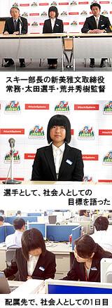太田選手入社式の様子
