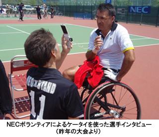 写真:NECボランティアによるケータイを使った選手インタビュー(昨年の大会より)