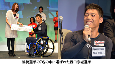 写真:協賛選手の7名の中に選ばれた西田宗城選手