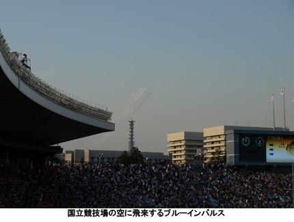 国立競技場の空に飛来するブルーインパルス