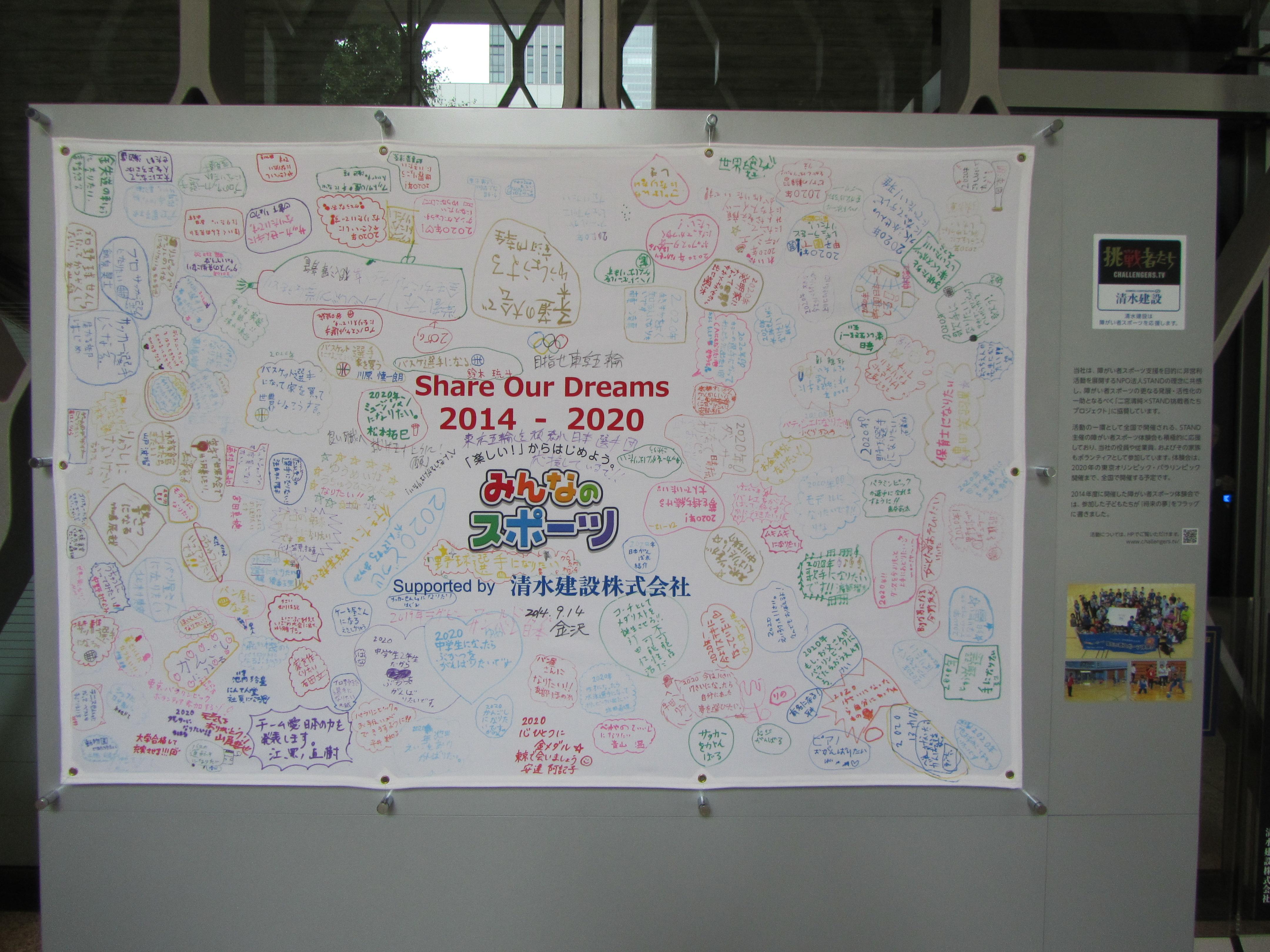 清水建設本社ビル1Fに展示された夢宣言フラッグ