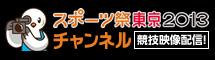 スポーツ祭東京 12日からインターネット配信開始。車椅子バスケなど3競技は生中継!