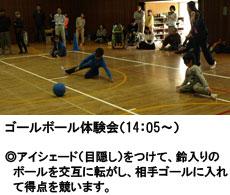 ゴールボール体験会・3人でディフェンス