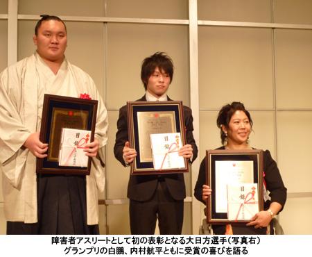 写真:障害者アスリートとして初の表彰となる大日方選手(写真右) グランプリの白鵬、内村航平ともに受賞の喜びを語る