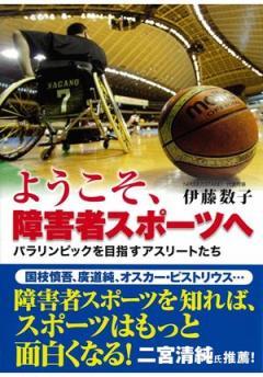 写真:著書「ようこそ、障害者スポーツへ」カバー表紙