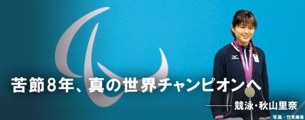 苦節8年、真の世界チャンピオンへ ~競泳・秋山里奈~