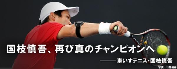 タイトル:国枝慎吾、再び真のチャンピオンへ~車いすテニス・国枝慎吾~